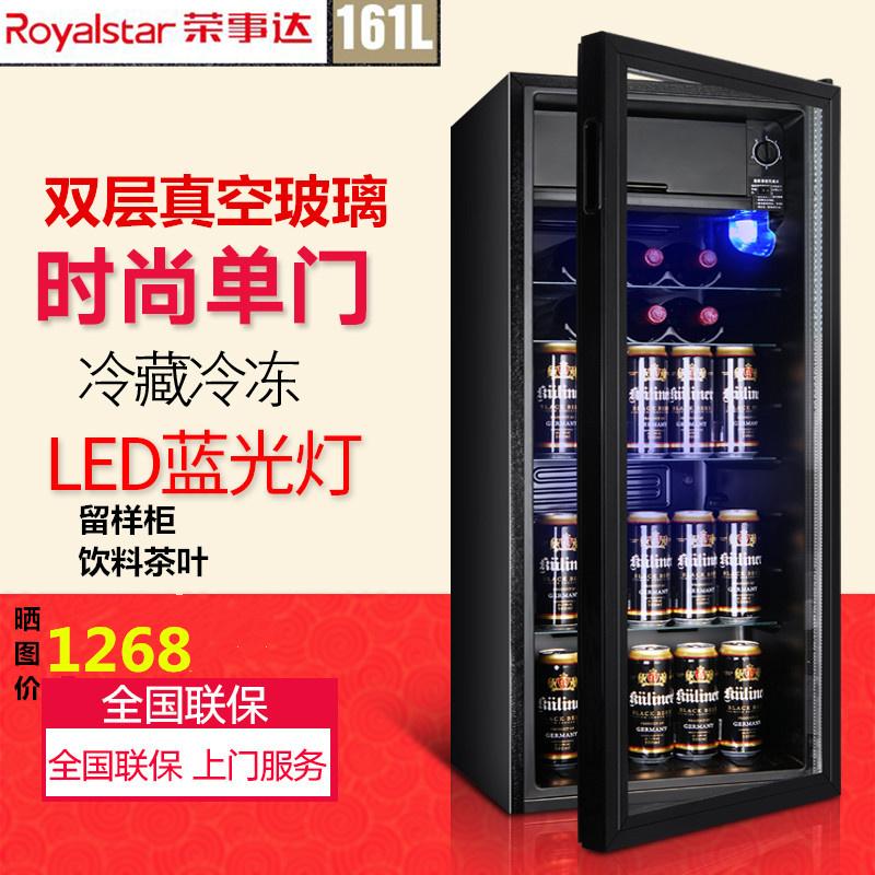 荣事达红酒柜冷藏柜单门冰箱透明玻璃门家用小型饮料茶叶留样冰吧