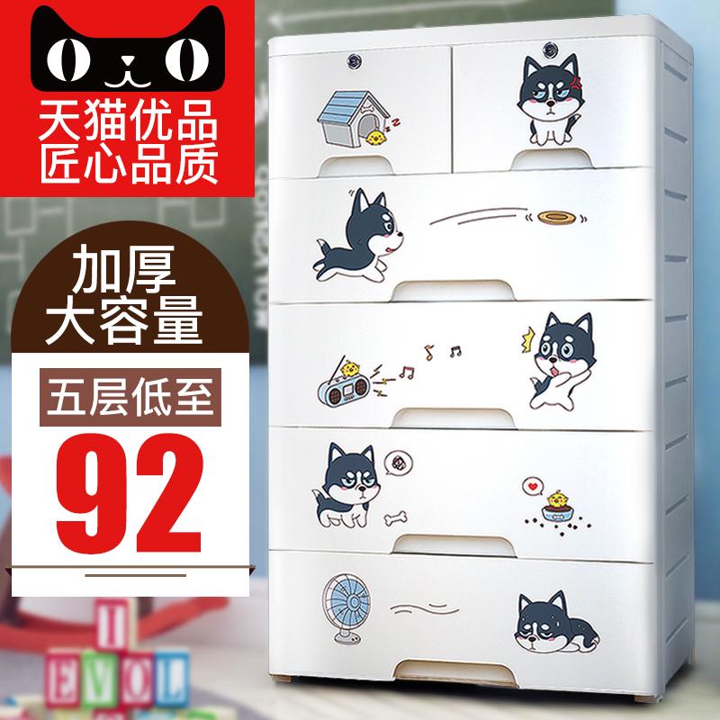 加厚塑料抽屉式收纳柜宝宝衣柜婴儿童整理箱组合多层五斗储物柜子(非品牌)