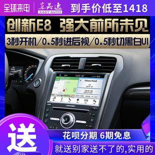 车品逸18款E8福特新蒙迪欧原厂中控大竖屏导航仪智能车机carplay图片