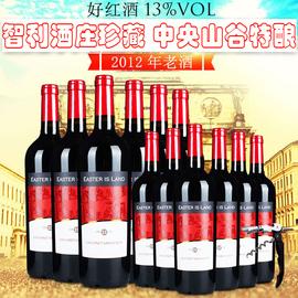 买一箱送一箱铭威红酒整箱智利中央山谷进口赤霞珠干红葡萄酒12支图片