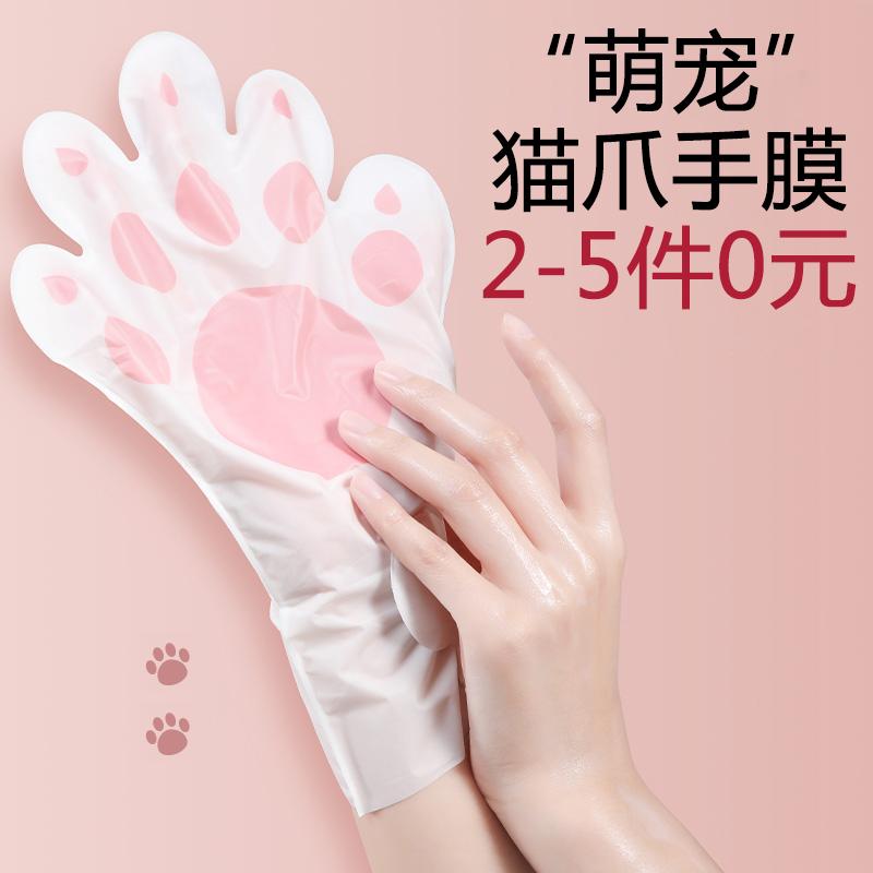 需拍五件!!山羊奶烟酰胺猫爪手膜嫩白保湿补水细嫩细纹手套