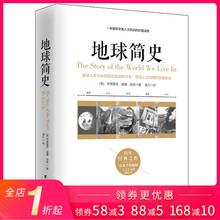 地球之美又名房龍地理人類 家園人類簡史世界簡史通俗歷史著作科普讀物圖書籍暢銷書地球通史 房龍講述人類 故事 地球簡史