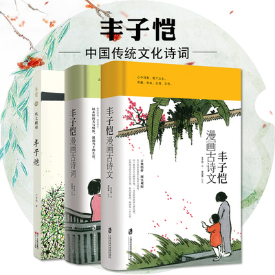 Feng Zikai's works set 3 volumes Intensive reading of prose Feng Zikai Feng Zikai comics ancient poems and essays Yuanyuantang essayist Feng Zikai's prose essay poem collection Appreciation of Chinese traditional cultural poems TZ