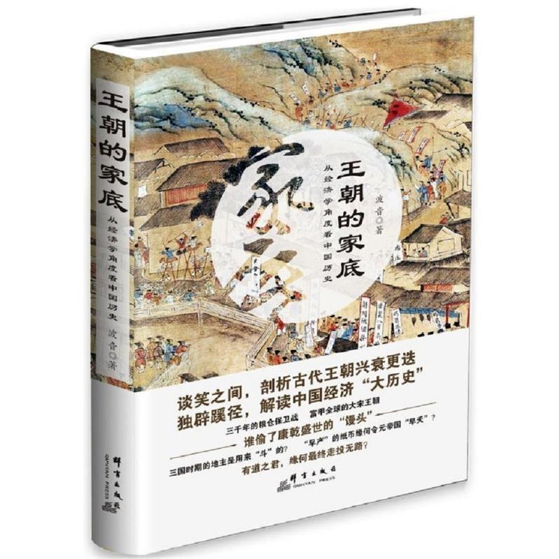 王朝的家底从经济学角度看中国历史 一本书读懂中国经济发展史 金融投资理财书籍经济大趋势货币战争期货基金股票畅销金融书QY