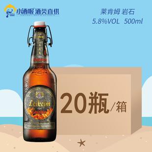 小酒喔 德国原装进口啤酒莱肯姆经典岩石啤酒整箱500ml*20瓶正品