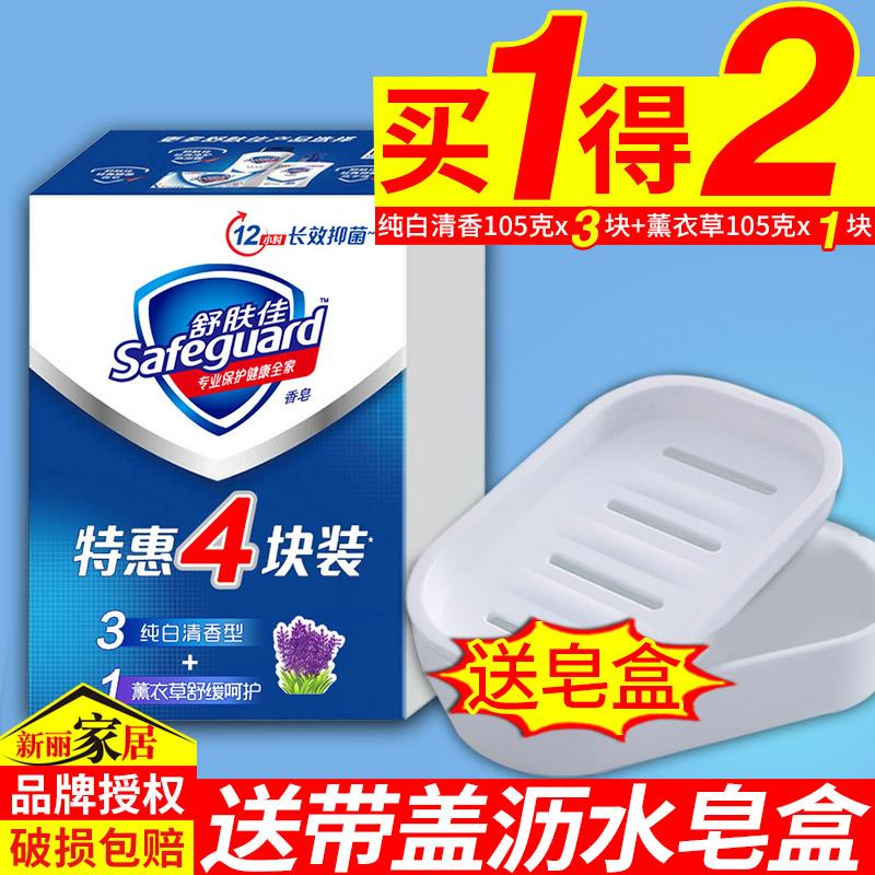 舒肤佳香皂肥皂沐浴皂纯白清香+薰衣草105gx4块正品洗澡特惠套装