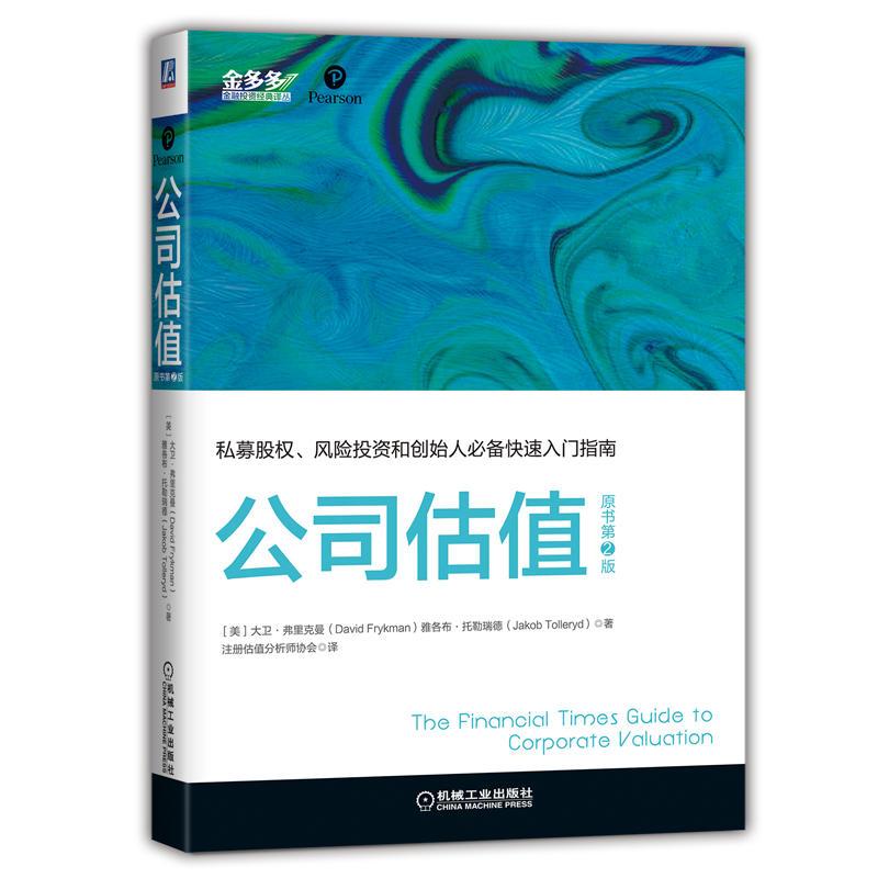 公司估值 原书第2版 金融投资书籍公司价值评估入门书籍 价值评估方法私募股权风险投资创始人快速入门指南价值评估技术教程 机工