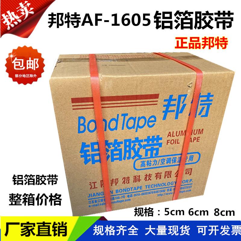 邦特铝箔胶带5cm8厘米保温管汇昌铝箔纸耐高温油烟机密封隔热整件