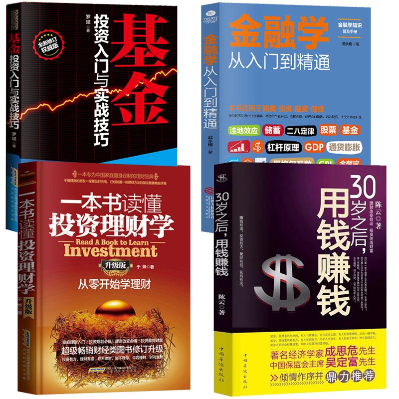 正版全4册 一本书读懂投资理财学+30岁之后用钱赚钱+基金+金融学从入门到精通 股票基金家庭债券理财书籍 个人理财从零开始学理财