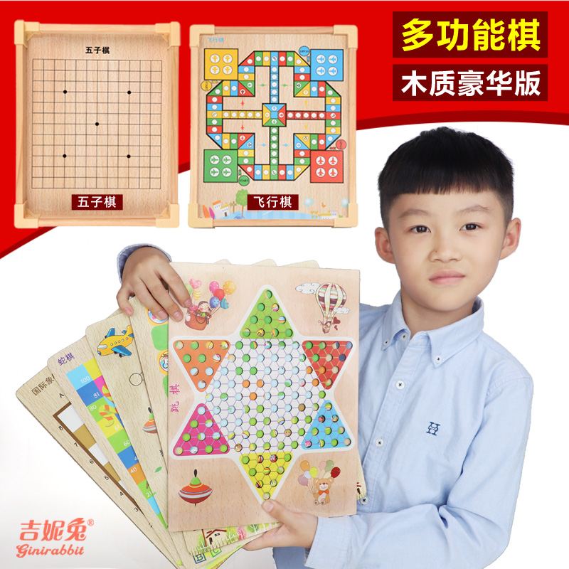 飞行棋儿童棋类益智玩具跳棋五子棋斗兽棋蛇棋小学多功能和一游戏
