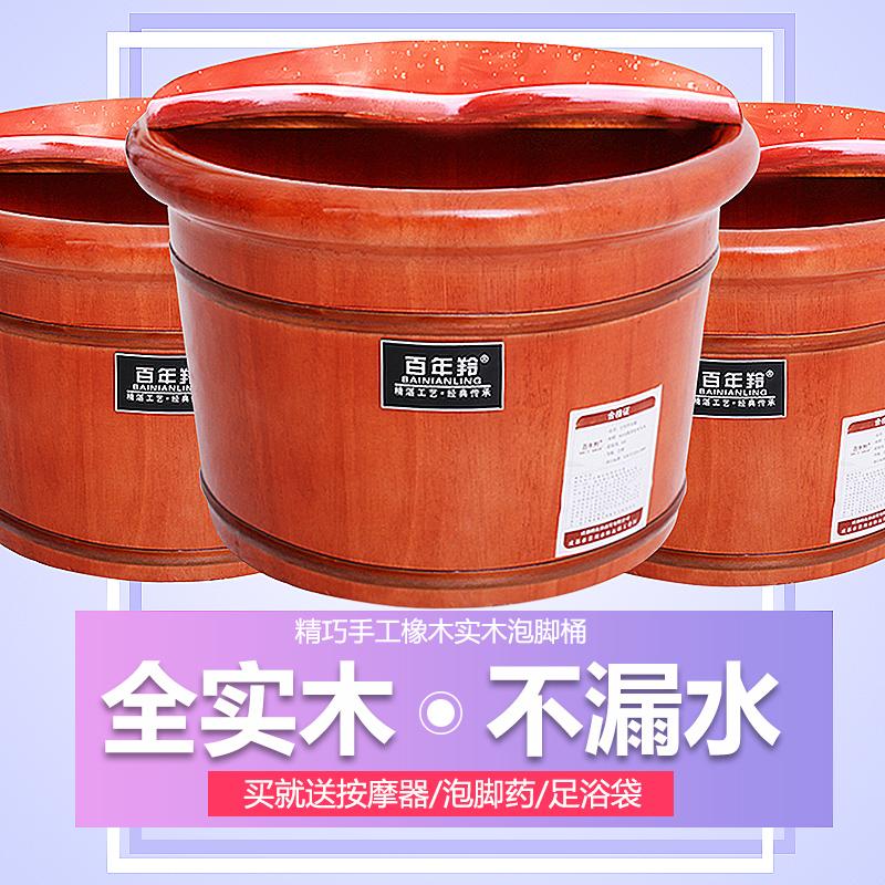 百年羚高品质橡木泡脚桶木桶泡脚足浴盆木质成人洗脚木桶家用
