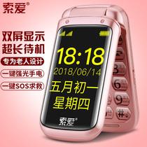 Z9C正品翻盖手机老人机移动电信版老人手机大字大声天翼新款老年机超长待机大屏男女款老年手机包邮索爱SA