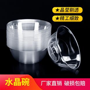 喇叭花300ml一次性硬塑料水晶碗透明甜品汤碗十件套餐具套装火锅品牌