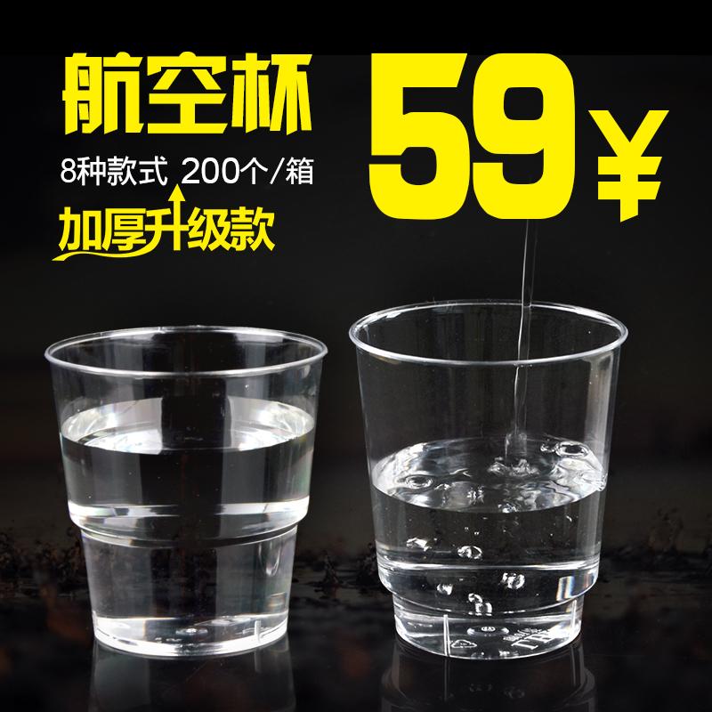 喇叭花200ml一次性杯子塑料杯航空杯硬塑料加厚透明飲料杯200個