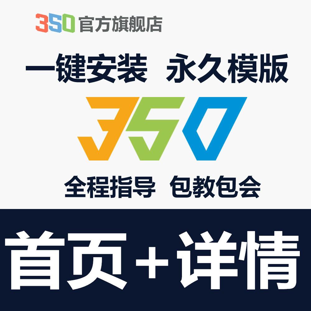 Taobao чистый магазин украшение дизайн шаблон 350 комплект ( домой + подробности ) полноэкранный постоянный содержать PC спокойный беспроводной
