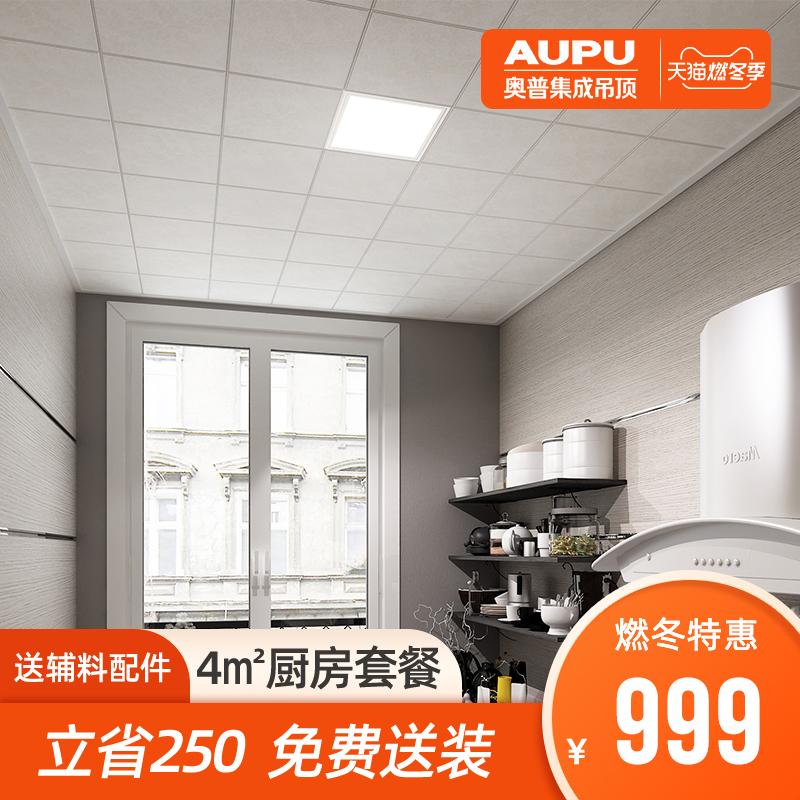 奥普集成吊顶铝扣板厨房卫生间天花板吊顶材料全餐包安装纯粹厨房