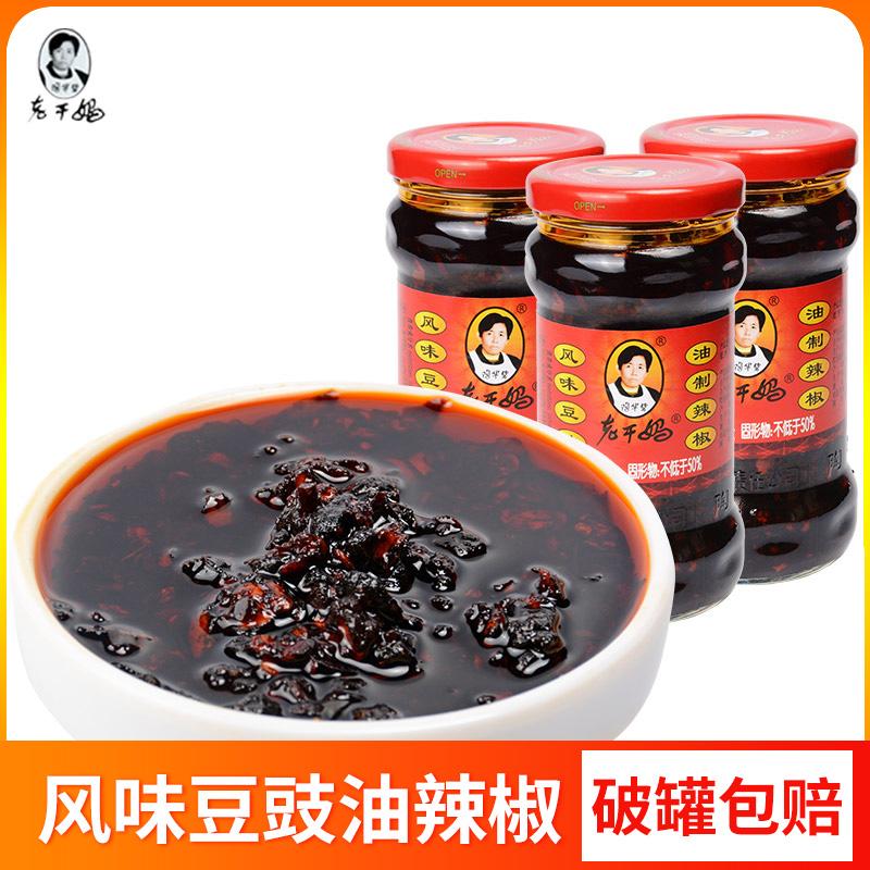 贵州陶华碧老干妈风味豆豉油制辣椒280g*3调料酱香辣酱拌面拌饭酱