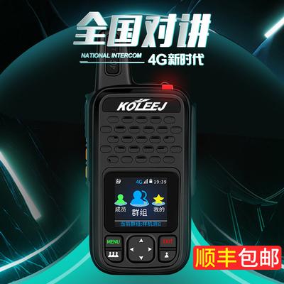 科立捷4G天翼电信公网对讲机全国5000公里手台不限距离终身免费