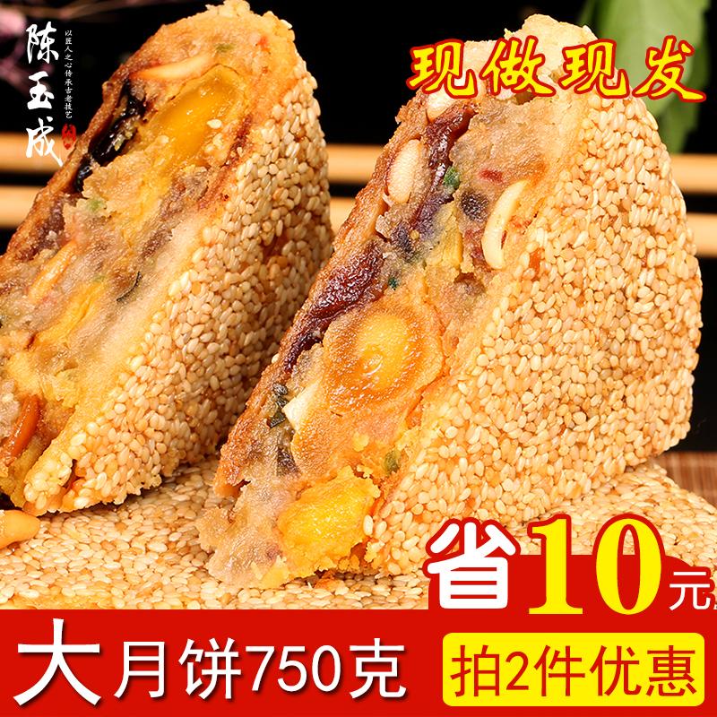 券后35.80元温州月饼鲜肉蛋黄月饼传统手工五仁大月饼桥墩镇特产酥皮月饼750g