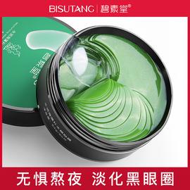 碧素堂海藻绿眼膜贴淡化黑眼圈去眼袋细纹紧致抗皱补水眼贴膜正品