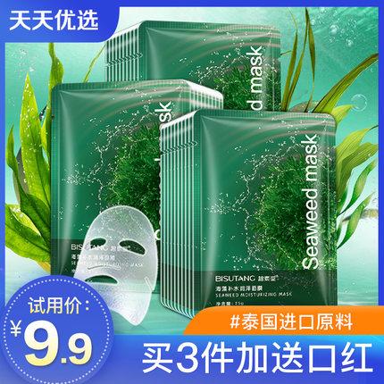 碧素堂海藻面膜正品泰国进口原料补水保湿提亮肤色清洁收缩毛孔女