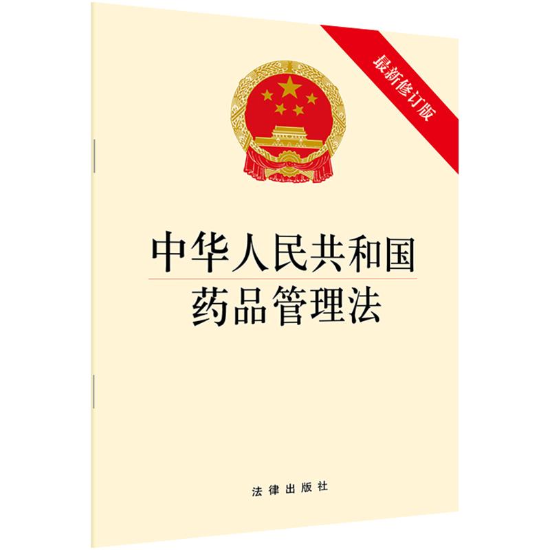 正版现货 中华人民共和国药品管理法 2019年8月 法律出版社