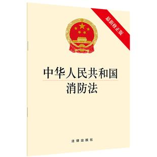 中國法律類法學教程教材系列圖書書籍2019法律出版社中華人民共和國消防法最新修正版