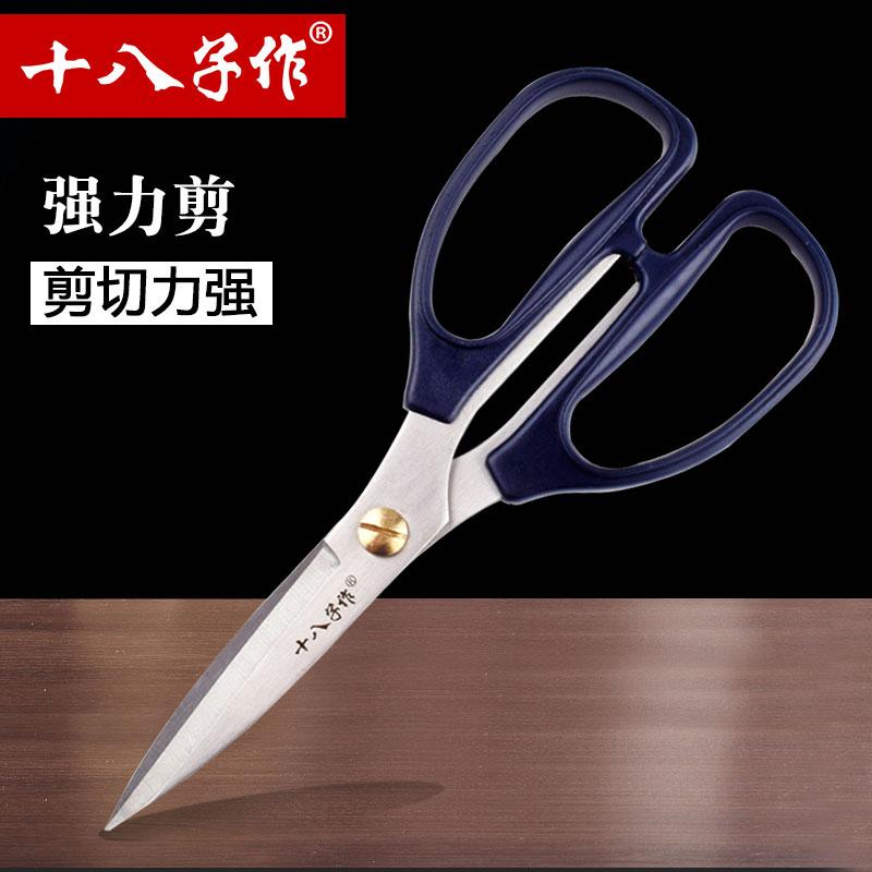 Кухонные ножницы Артикул 520016461609
