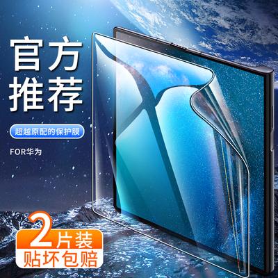 华为mateXs水凝膜matex2钢化膜XS折叠机mate x手机前膜全屏覆盖高清磨砂保护贴膜软膜屏保双屏全面屏原装外屏