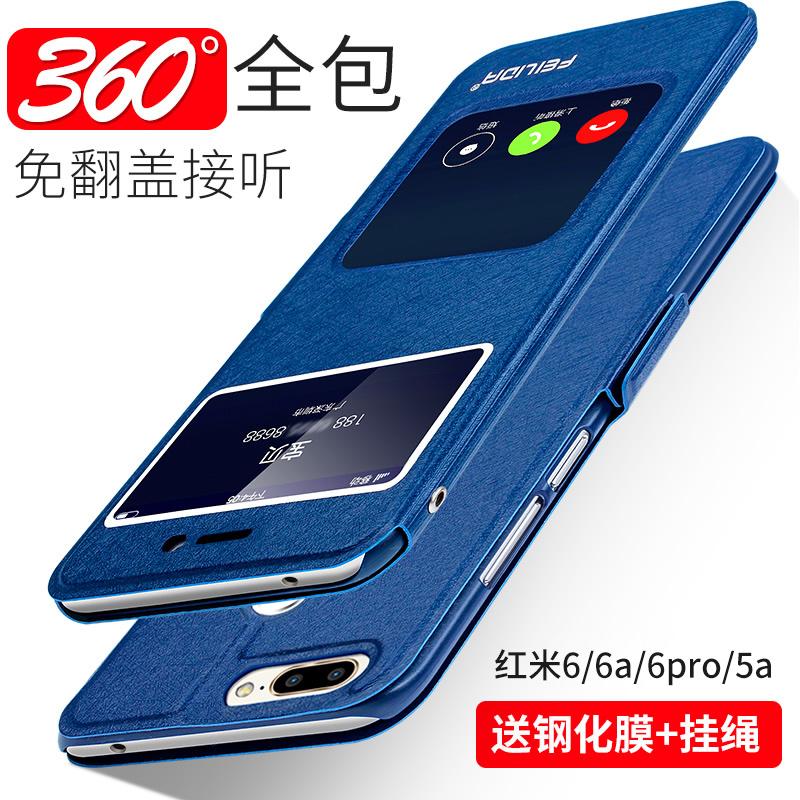 小米红米6手机壳 redmi6pro保护套6A翻盖式六皮套全包HM5A防摔新品个性创意硬壳外壳 送钢化膜带挂绳