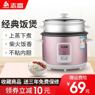 志高电饭锅家用电饭煲3升小型2-3-4人不粘锅内胆全自动老式电饭煲