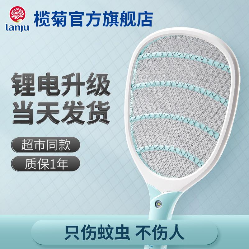 榄菊电蚊拍充电式家用超强灭蚊强力驱蚊苍蝇拍打蚊子的电拍文神器