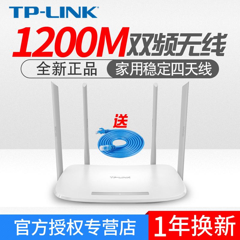 TP-LINK双频5g无线路由器WiFi穿墙家用百兆光纤TL-WDR5620千兆版