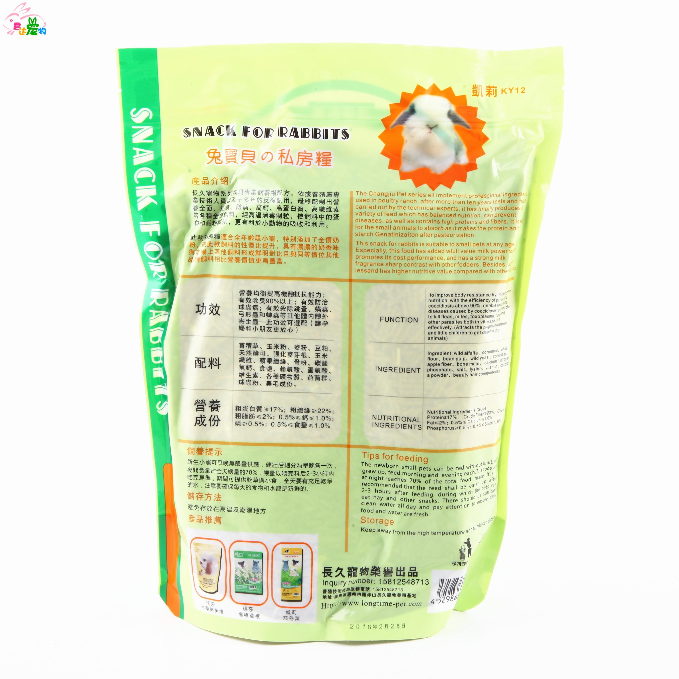 KERRY凱莉私房兔糧^(全年段齡^) 2.5kg原味版 全國包郵多省