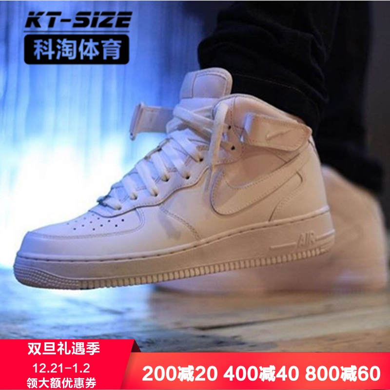 Nike Air force 1 AF1 mid 空军一号 中邦全白 315123-111 366731