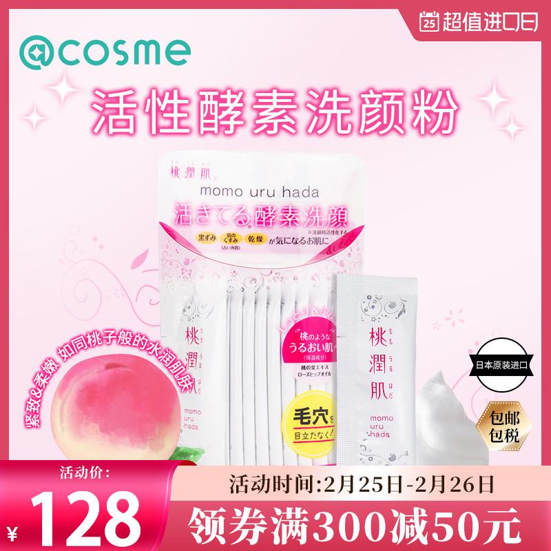 日本桃润肌活酵素清洁黑头1g洗颜粉