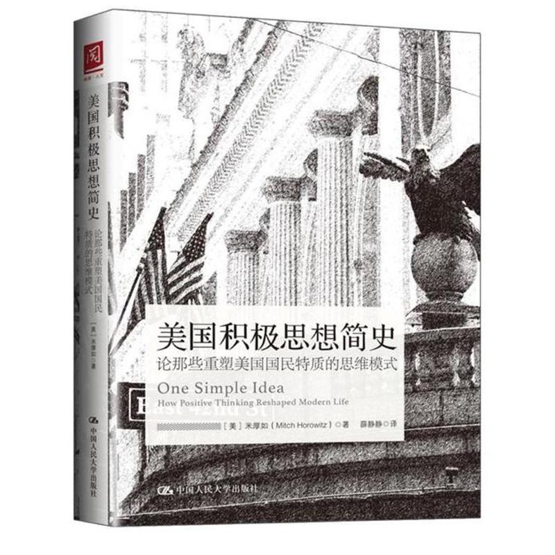美国积极思想简史论那些重塑美国国民特质的思维模式 米厚加 精神心理学方面历史学著作美国社会思想文化意识形态发展书