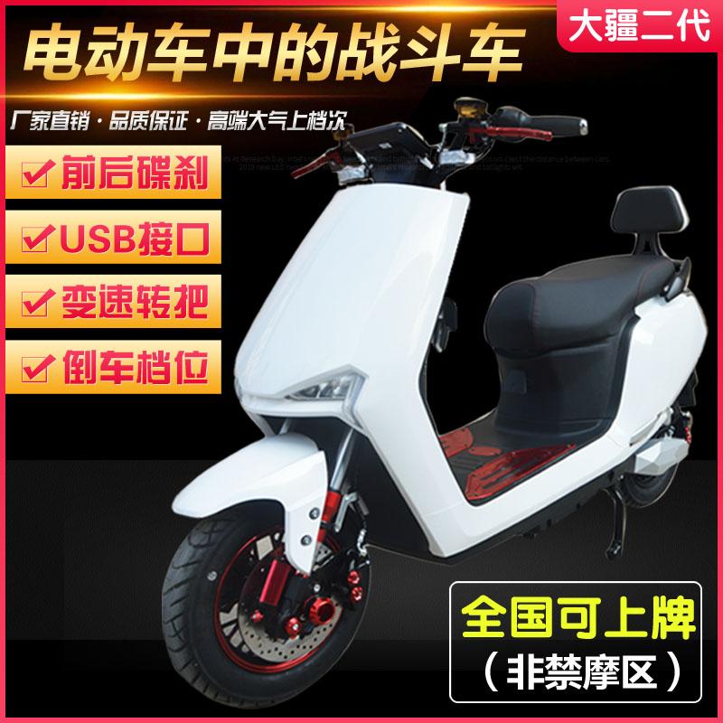 全新大金牛二代电动摩托车外卖长跑王踏板车锂电60V72V高速电瓶车