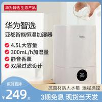 华为智选亚都智能恒湿加湿器家用小型卧室杀菌补水无线空气大雾