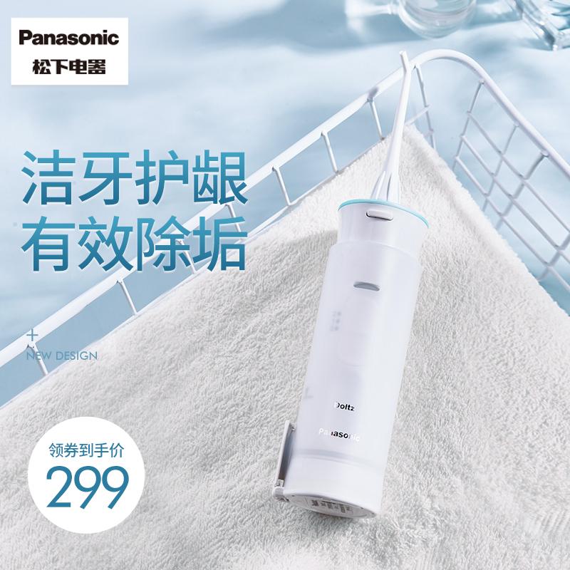 松下电动冲牙器便携式水牙线冲洗口腔清洁洗牙器牙结石家用MDJ1A