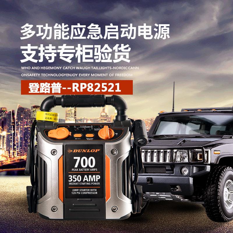 邓禄普登路普12V汽车应急启动电源无线打火充气泵移动搭电电瓶