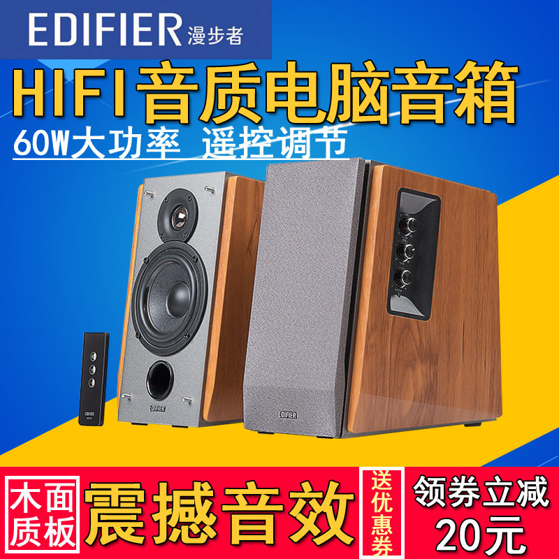 Edifier/漫步者 R1600TIII多媒体电脑音箱 2.0木质书架音响低音炮,可领取20元天猫优惠券
