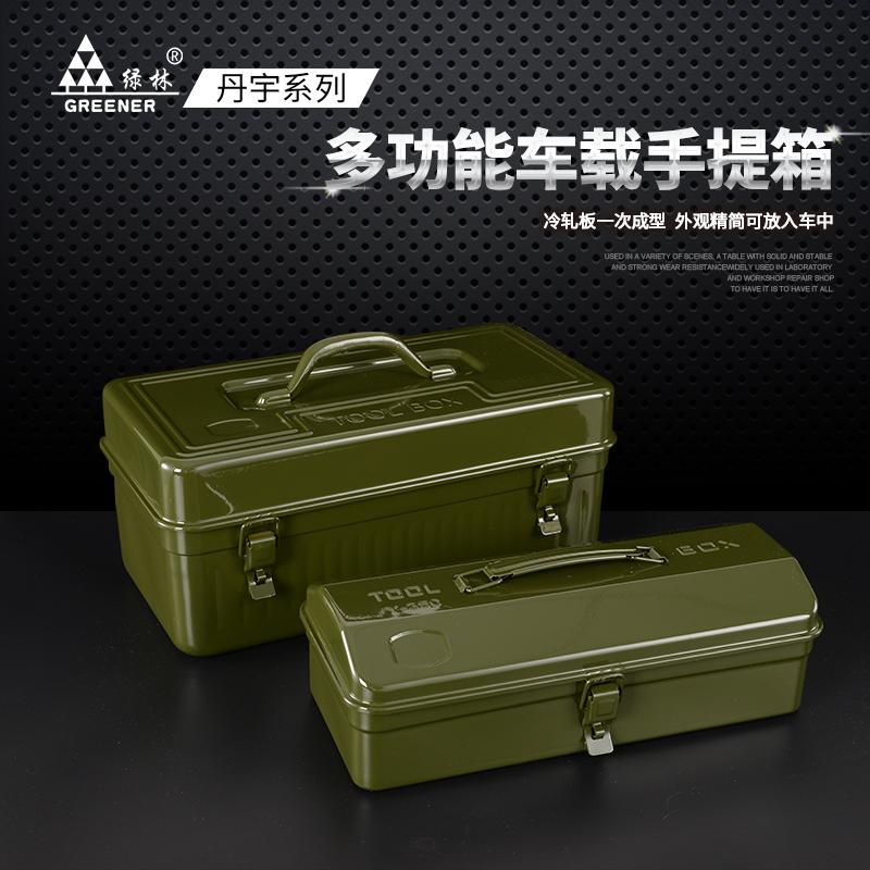 绿林五金工具箱收纳盒军绿金属多功能汽修大号铁皮手提箱家用车载