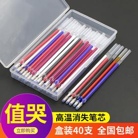 高温消失笔芯服装皮革专用退色热消色水消笔布用褪色笔芯水银记号