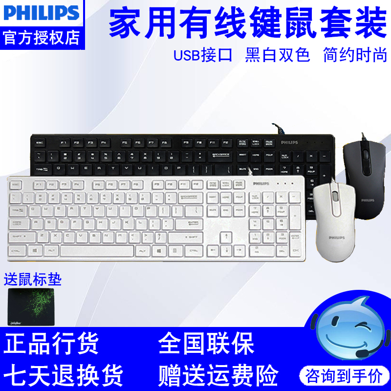 Philips spt6201b wired keyboard and mouse set USB desktop laptop keyboard and mouse game home