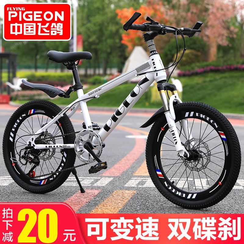 飞鸽儿童自行车6-7-8-9-10-11-12岁男女孩变速童车小学生山地单车