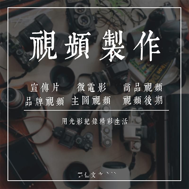岳阳 宣传片广告片短视频制作剪辑宣传片微电影拍摄制作 动画制作