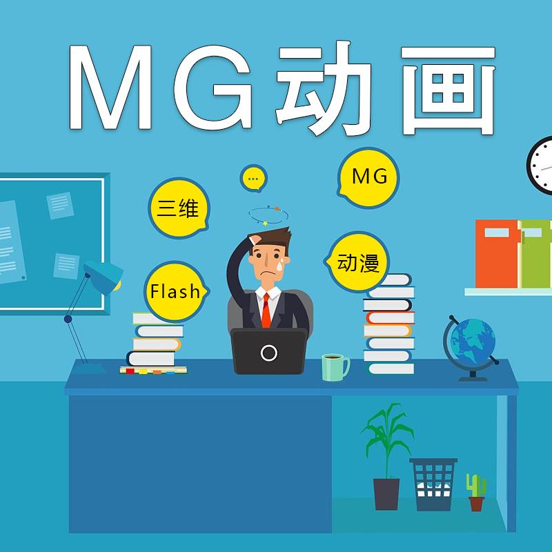 青阳MG三维动画flash产品广告企业宣传片视频拍摄制作飞碟说动漫 Изображение 1