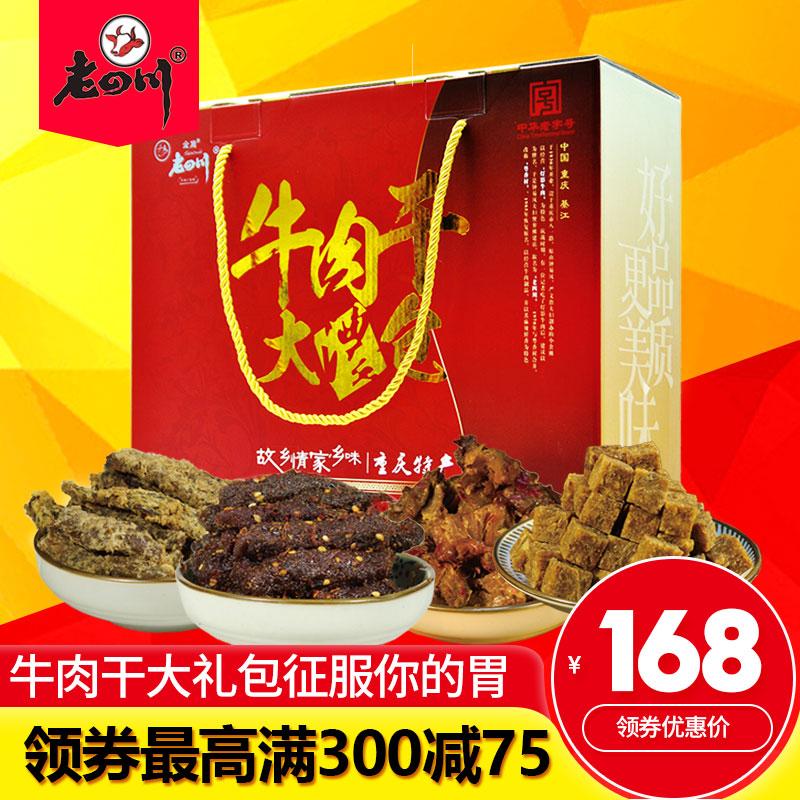 重庆特产金角老四川牛肉干大礼包礼盒装小吃零食中秋春节年货礼品