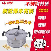 商用家用摆摊微型高压爆米花锅盖手摇专用全自动小型球形爆米花机